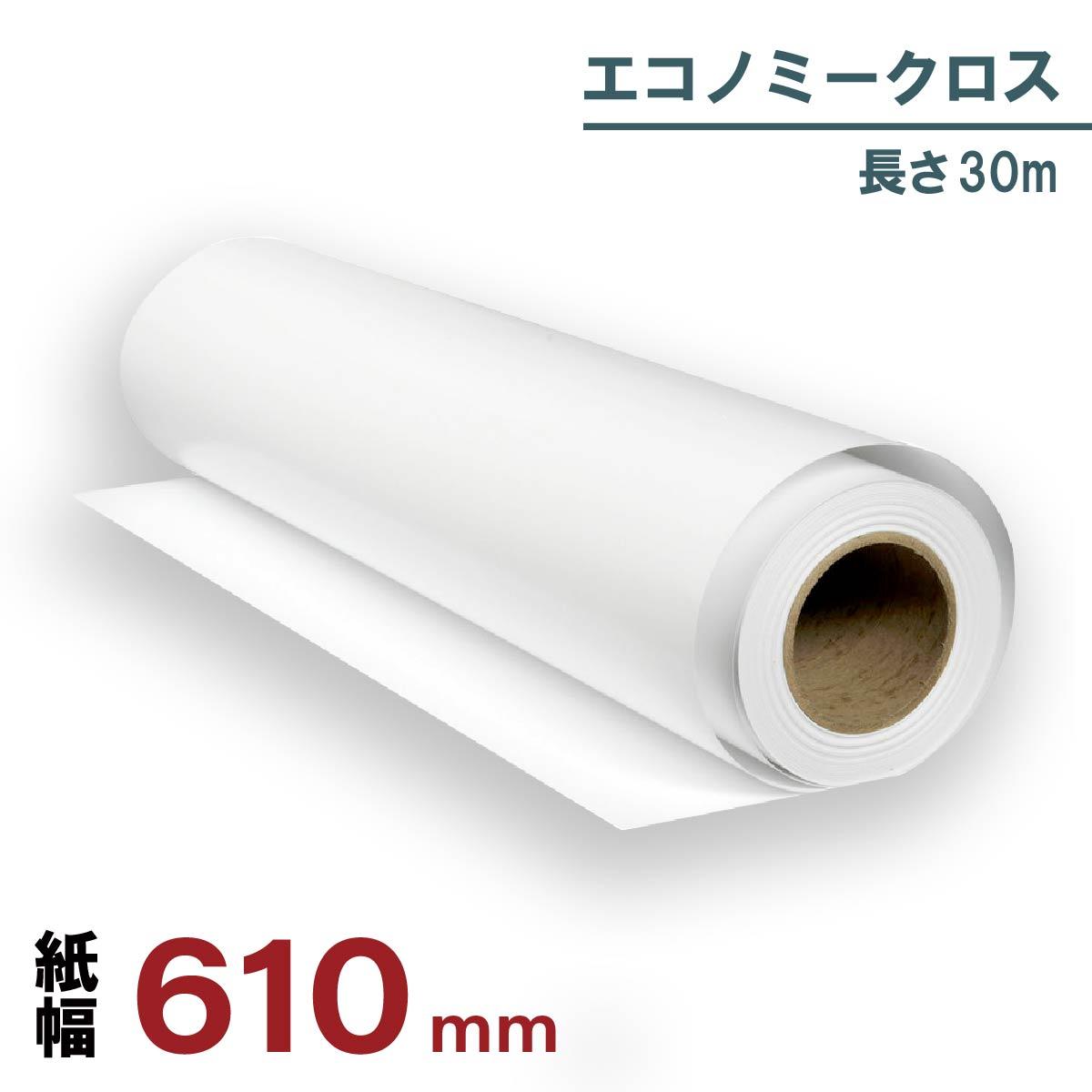 エコノミークロス 610mm×30m