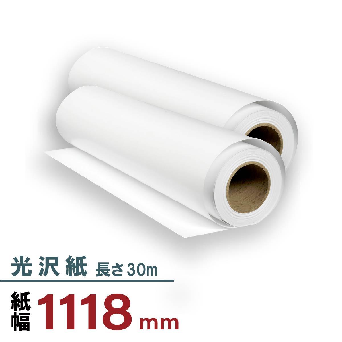 光沢ロール紙 1118mm×30m 2本パック