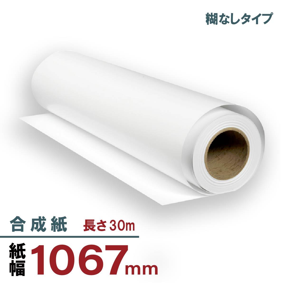 マット合成紙 1067mmx30m 糊なし