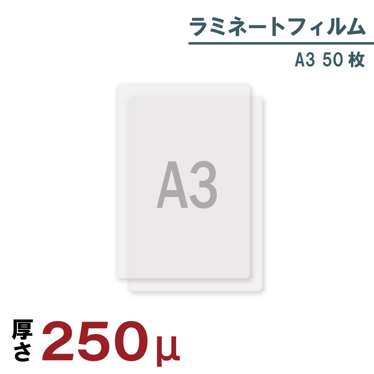 領収証発行 ラミネートフィルム 250μA3 50枚入大特価 50枚 A3 250μ 5000円以上送料無料 ストア 本物◆