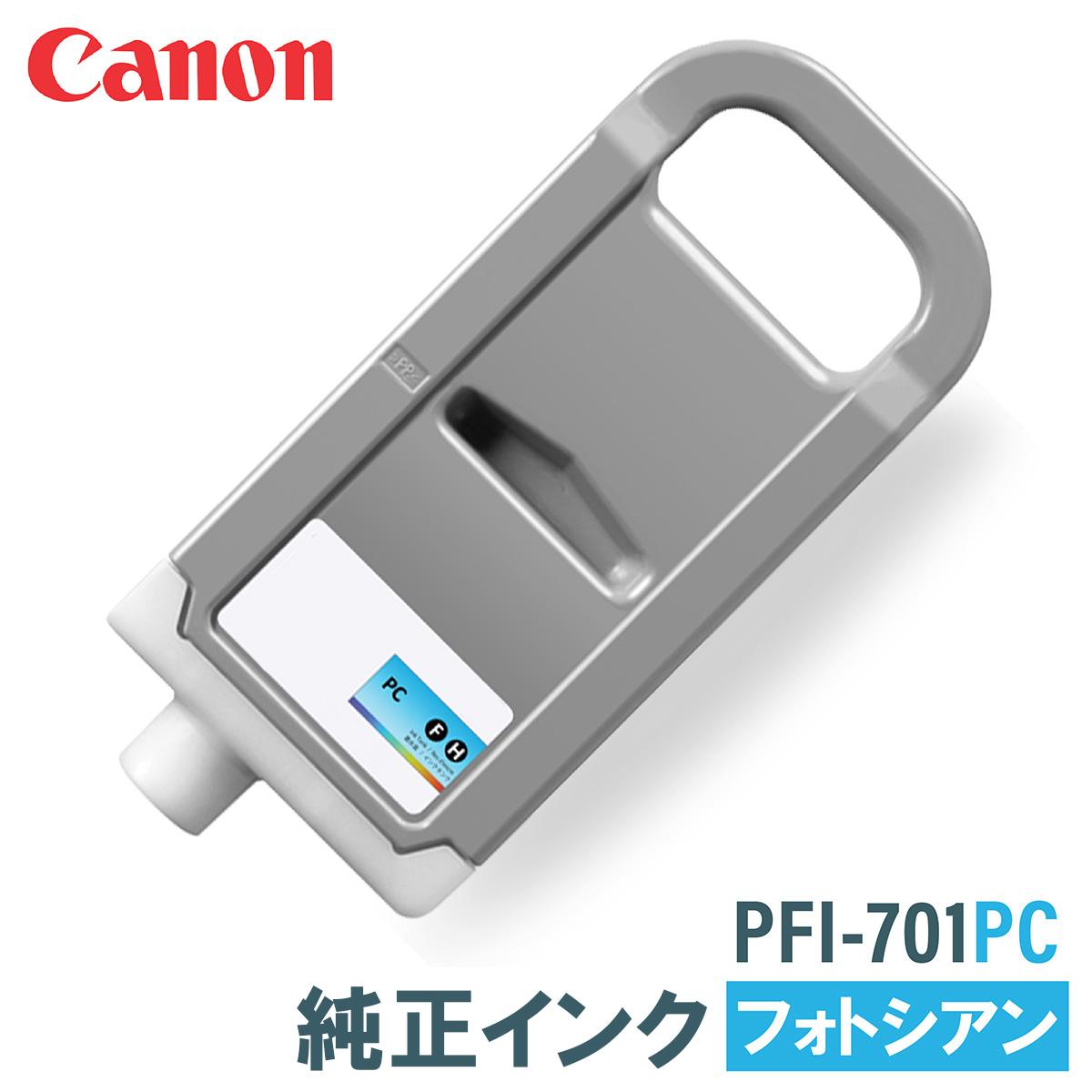 キヤノン 純正インク CANON PFI-701PC フォトシアン 700ml