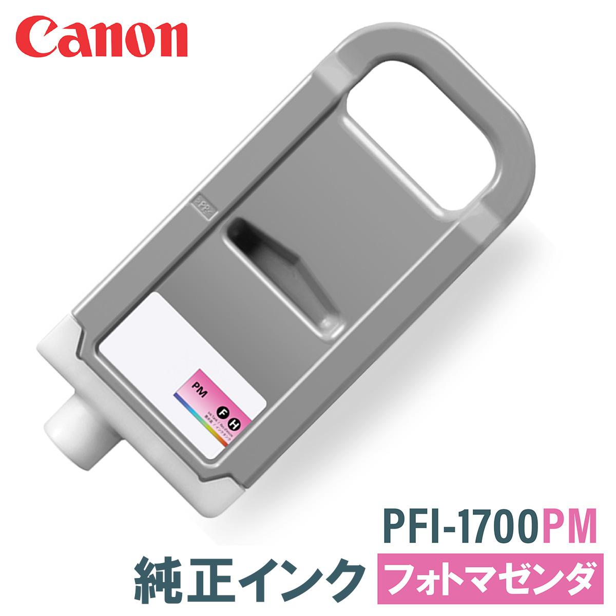 キヤノン 純正インク CANON PFI-1700PM フォトマゼンタ 700ml