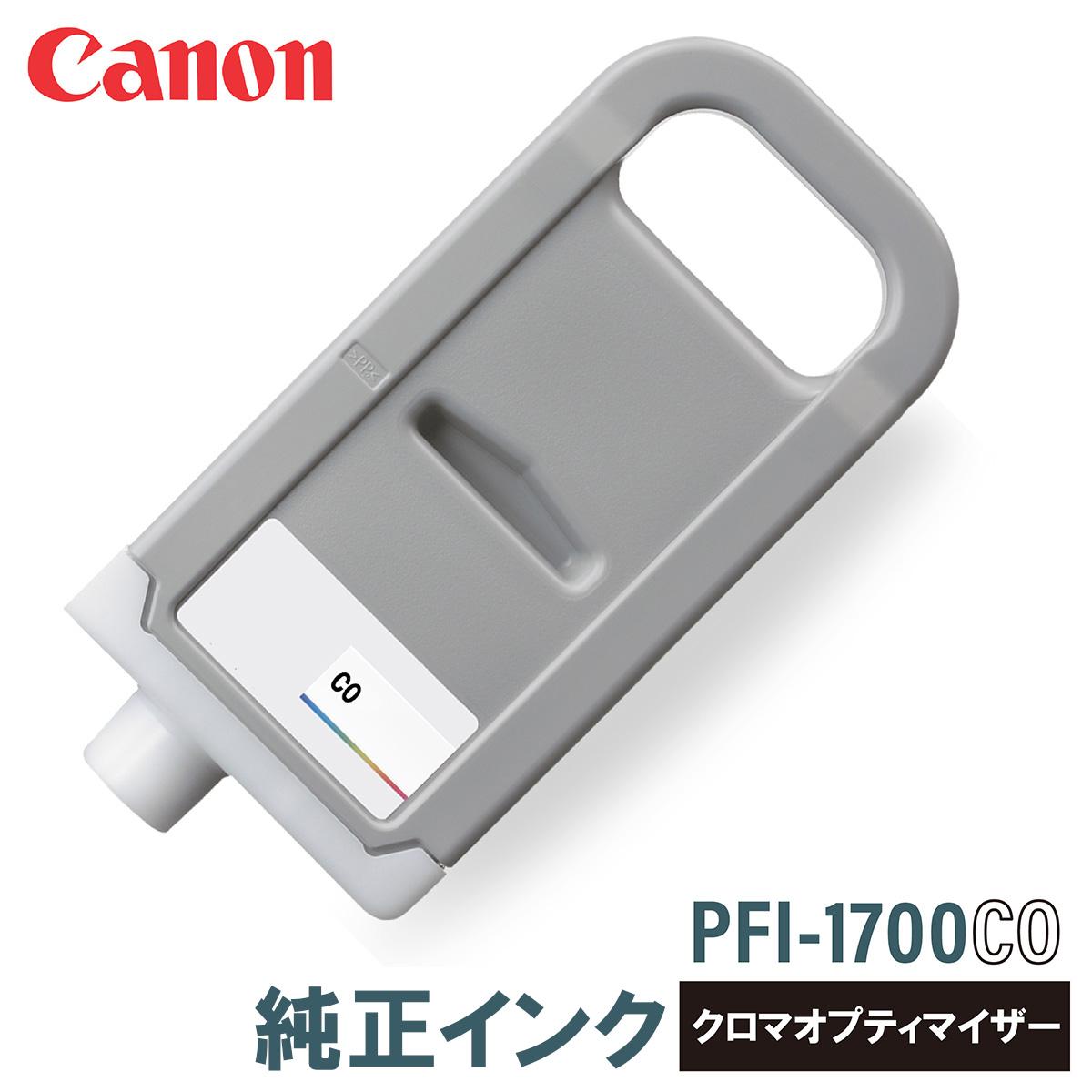 キヤノン 純正インク CANON PFI-1700CO クロマオプティマイザー 700ml