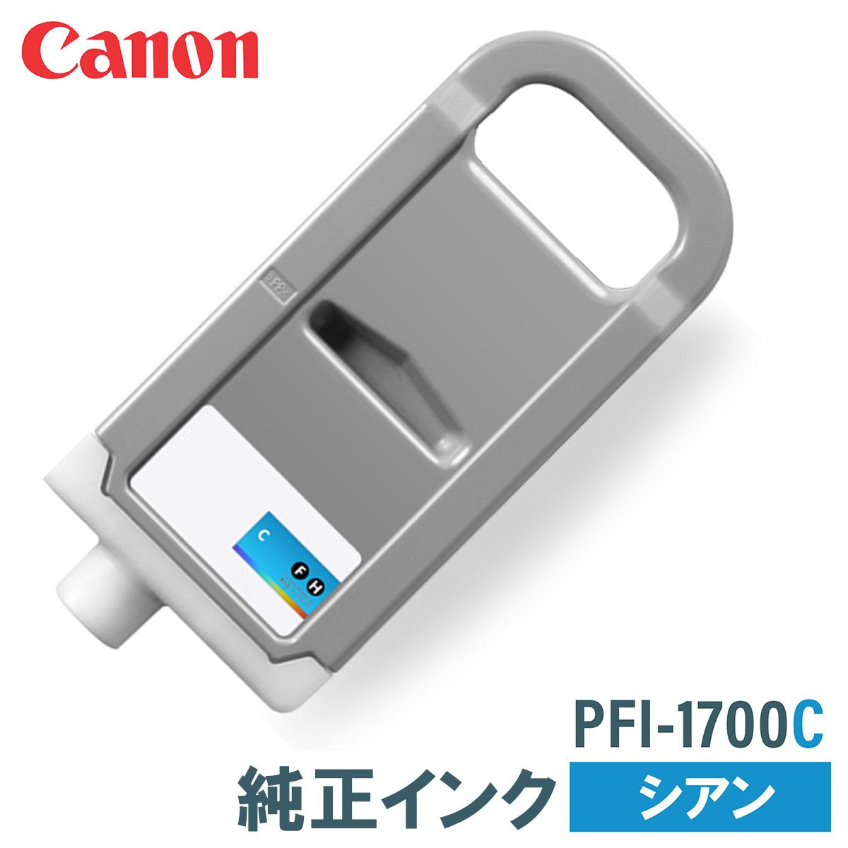 キヤノン 純正インク CANON PFI-1700C シアン 700ml
