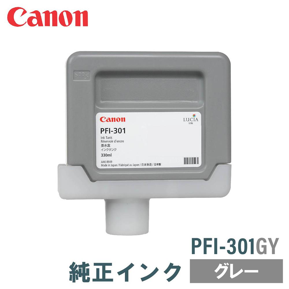 キヤノン 純正インク CANON PFI-301GY グレー