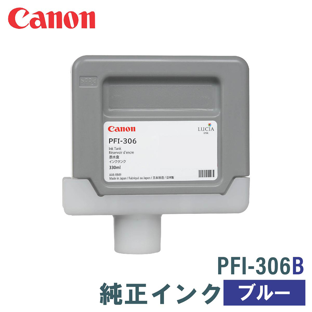 キヤノン 純正インク CANON PFI-306B ブルー