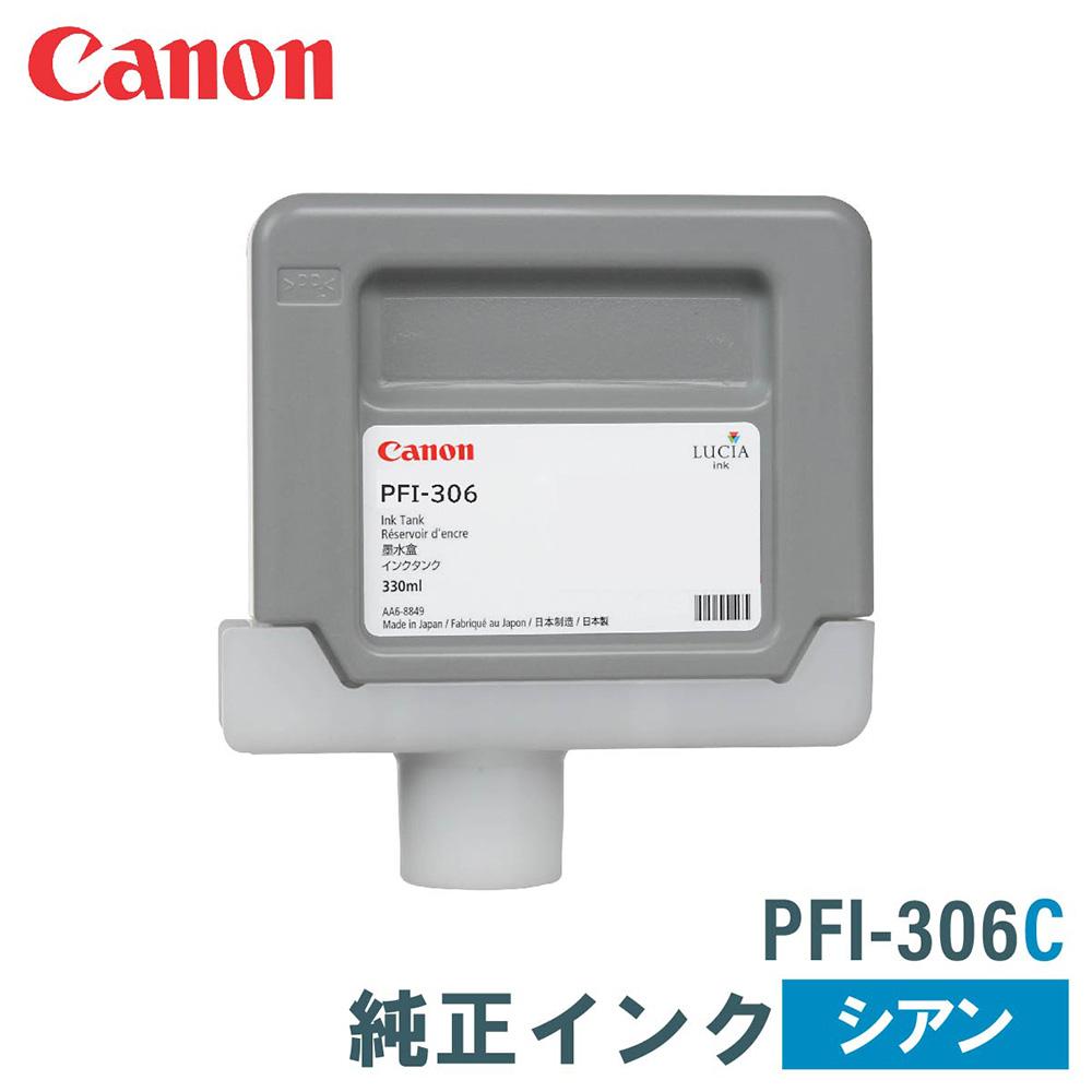 キヤノン 純正インク CANON PFI-306C シアン