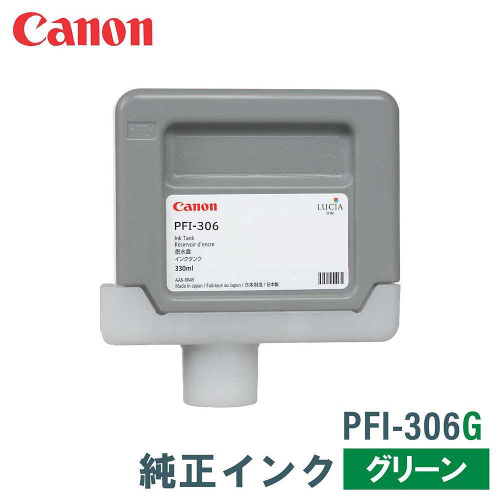 キヤノン 純正インク CANON PFI-306G グリーン