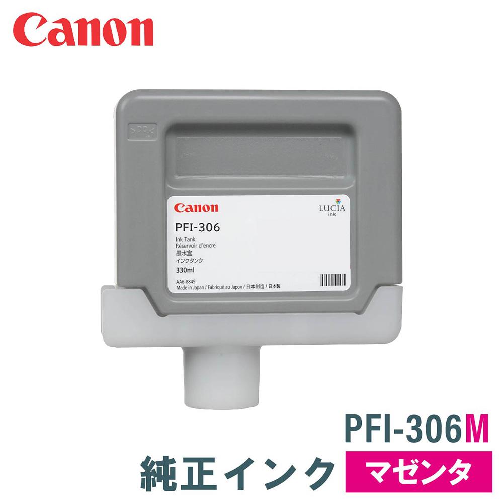 キヤノン 純正インク CANON PFI-306M マゼンタ