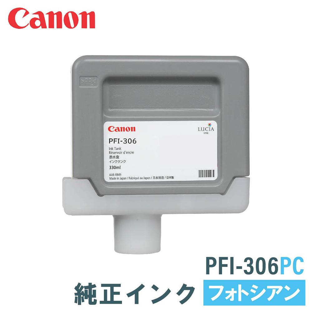 キヤノン 純正インク CANON PFI-306PC フォトシアン