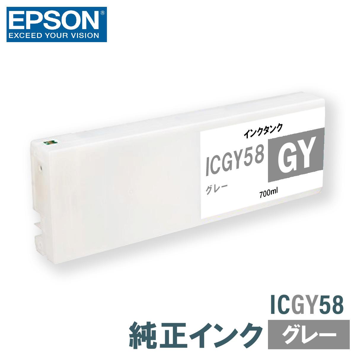 エプソン 純正インク EPSON ICGY58 グレー 700ml