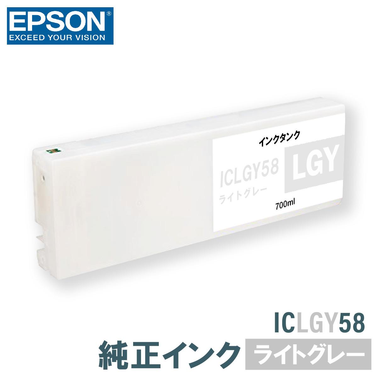 エプソン 純正インク EPSON ICLGY58 ライトグレー 700ml