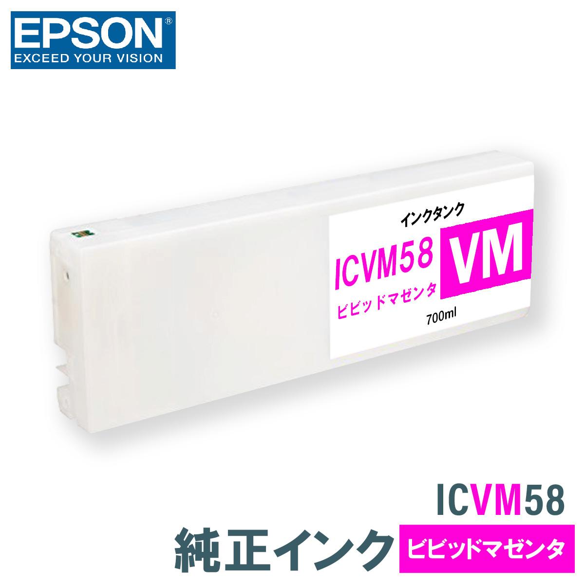 エプソン 純正インク EPSON ICVM58 ビビッドマゼンタ 700ml