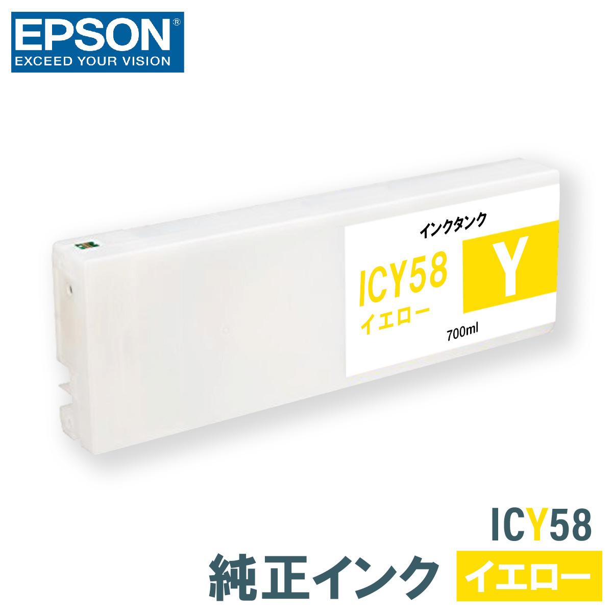 エプソン 純正インク EPSON ICY58 イエロー 700ml