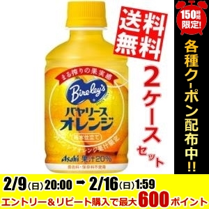 【送料無料】アサヒバヤリース オレンジ280mlペットボトル 48本(24本×2ケース)※北海道800円・東北400円の別途送料加算