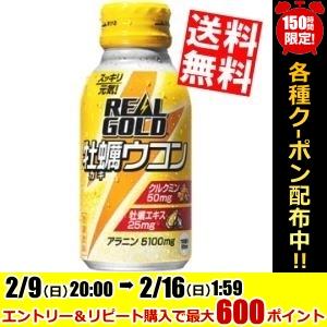 【送料無料】コカコーラリアルゴールド牡蠣ウコン100ml缶 30本入※北海道800円・東北400円の別途送料加算