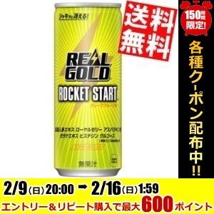 【送料無料】コカ・コーラリアルゴールドロケットスタート250ml缶 30本入 〔コカコーラ REAL GOLD〕※北海道800円・東北400円の別途送料加算