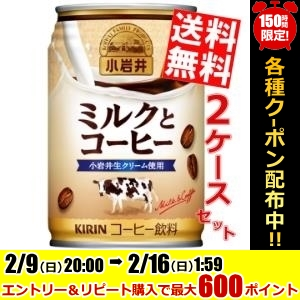 【送料無料】キリン 小岩井ミルクとコーヒー280g缶 48本(24本×2ケース)※北海道800円・東北400円の別途送料加算