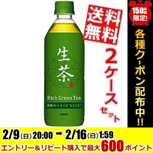 【送料無料】キリン生茶 【自動販売機用】555mlペットボトル 48本(24本×2ケース)※北海道800円・東北400円の別途送料加算