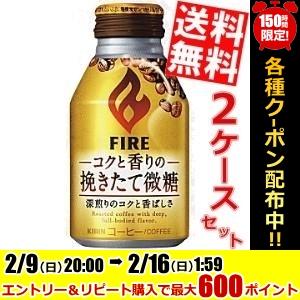 【送料無料】キリンFIRE ファイアコクと香りの挽きたて微糖260gボトル缶 48本(24本×2ケース)※北海道800円・東北400円の別途送料加算