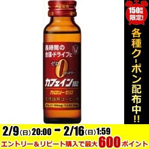 【送料無料】大正製薬 カフェイン180 カロリーゼロ50ml瓶 60本入 〔0kcal〕※北海道800円・東北400円の別途送料加算