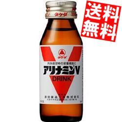 【送料無料】武田薬品 アリナミンV50ml瓶 50本入※北海道800円・東北400円の別途送料加算