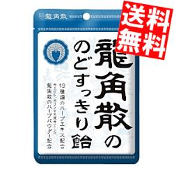 【送料無料】龍角散88g龍角散ののどすっきり飴6袋入※北海道800円・東北400円の別途送料加算