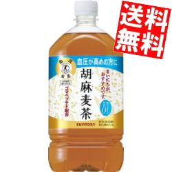 【送料無料】サントリー 胡麻麦茶1.05Lペットボトル 24本入(12本×2ケース)※北海道800円・東北400円の別途送料加算