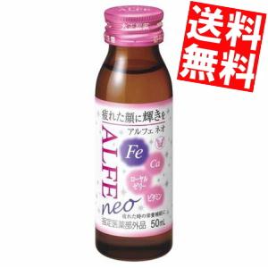 【送料無料】大正製薬 アルフェネオ50ml瓶 60本入※北海道800円・東北400円の別途送料加算