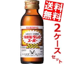 【送料無料】大正製薬リポビタンDスーパー100ml瓶 100本(50本×2ケース)※北海道800円・東北400円の別途送料加算