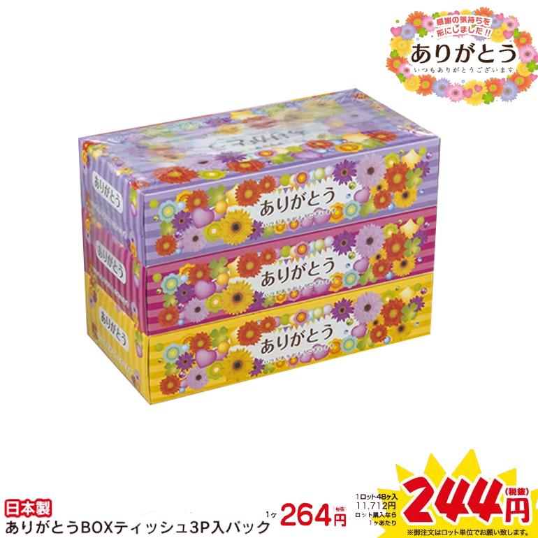 もらって嬉しい販促品♪【1ロット(48ヶ)ご購入専用窓口】日本製ありがとうBOXティッシュ3P入パック