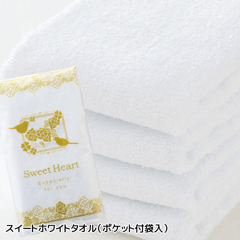楽天市場】【1枚から購入可能】スイートホワイトタオル(ポケット付袋 ...