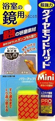 【送料無料】浴室の鏡用 ダイヤモンドパッド Mini プロ仕様のガラス用クリーナー×54点セット まとめ買い特価!ケース販売 ( 4524963010341 )