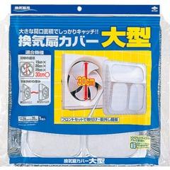 【送料無料】東洋アルミエコープロダクツ 換気扇カバー大型 1枚入×60点セット まとめ買い特価!ケース販売 ( 4901987226055 )