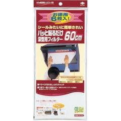 【まとめ買い×020】東洋アルミエコープロダクツ パッと貼るだけ深型用フィルター60cm6枚入 ×020点セット(4901987227830)