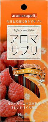 【送料無料】アロマサプリ ラズベリー&オレンジ お香16本入 燃焼時間約15分 香立付×100点セット まとめ買い特価!ケース販売 ( 4902125370630 )