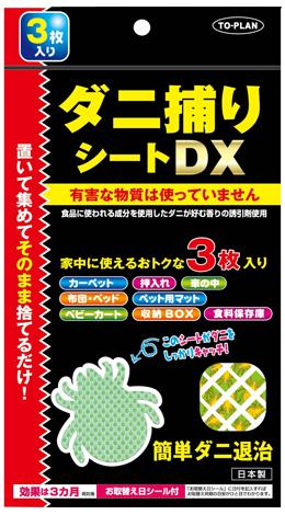 【送料無料】東京企画販売 ダニ捕りシート DX 3枚入 ( 1~2畳用 ) 【虫よけダニ取りシート人気1位】×144点セット まとめ買い特価!ケース販売 ( 4949176053952 )
