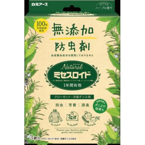100%天然由来成分でできた防虫剤 4902407121721 超定番 Natural セール価格 ミセスロイド 洋服ダンス用 クローゼット 3個入