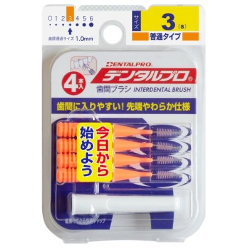【送料無料・まとめ買い×120個セット】デンタルプロ 歯間ブラシ I字型 サイズ3 (S) 4本入