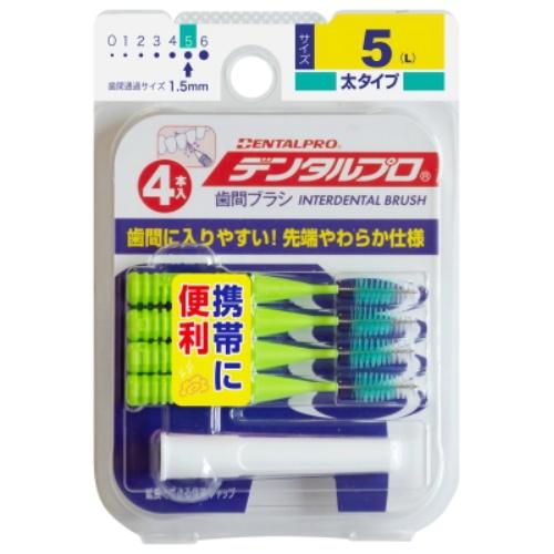 【送料無料・まとめ買い×120個セット】デンタルプロ 歯間ブラシ I字型 サイズ5 (L) 4本入