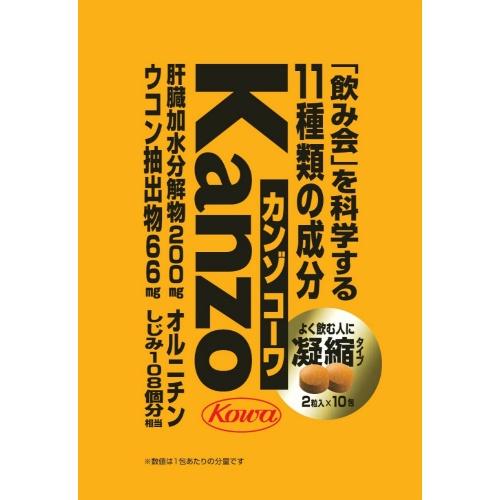 【送料無料・まとめ買い×30個セット】興和新薬 カンゾ コーワ粒 10包入
