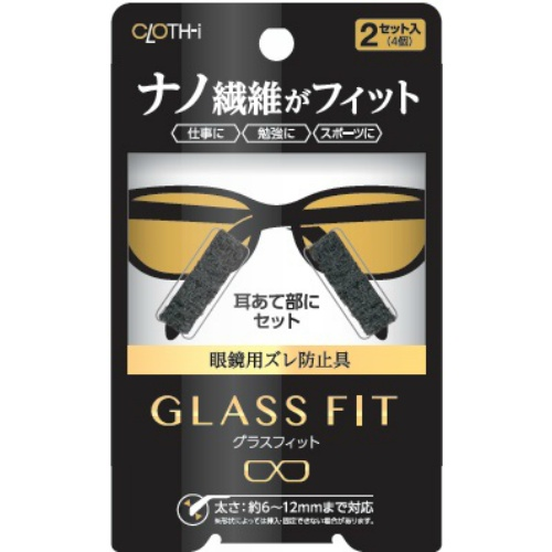 ナノ繊維がフィットするメガネ用ズレ防止具 低廉 4975759201960 ソフト99 クロスアイ オンライン限定商品 CLOTH-i グラスフィット 2個×2セット入