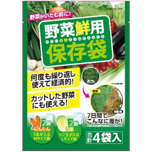 【送料無料・まとめ買い×120個セット】リードジャパン 野菜鮮用 保存袋 4枚入