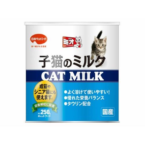 よく溶けて使いやすい 子猫用の最適栄養バランス 4902112042427 お得クーポン発行中 送料込 まとめ買い×2点セット 日本ペットフード 250g 爆安プライス CAT 子猫のミルク ミオ MILK