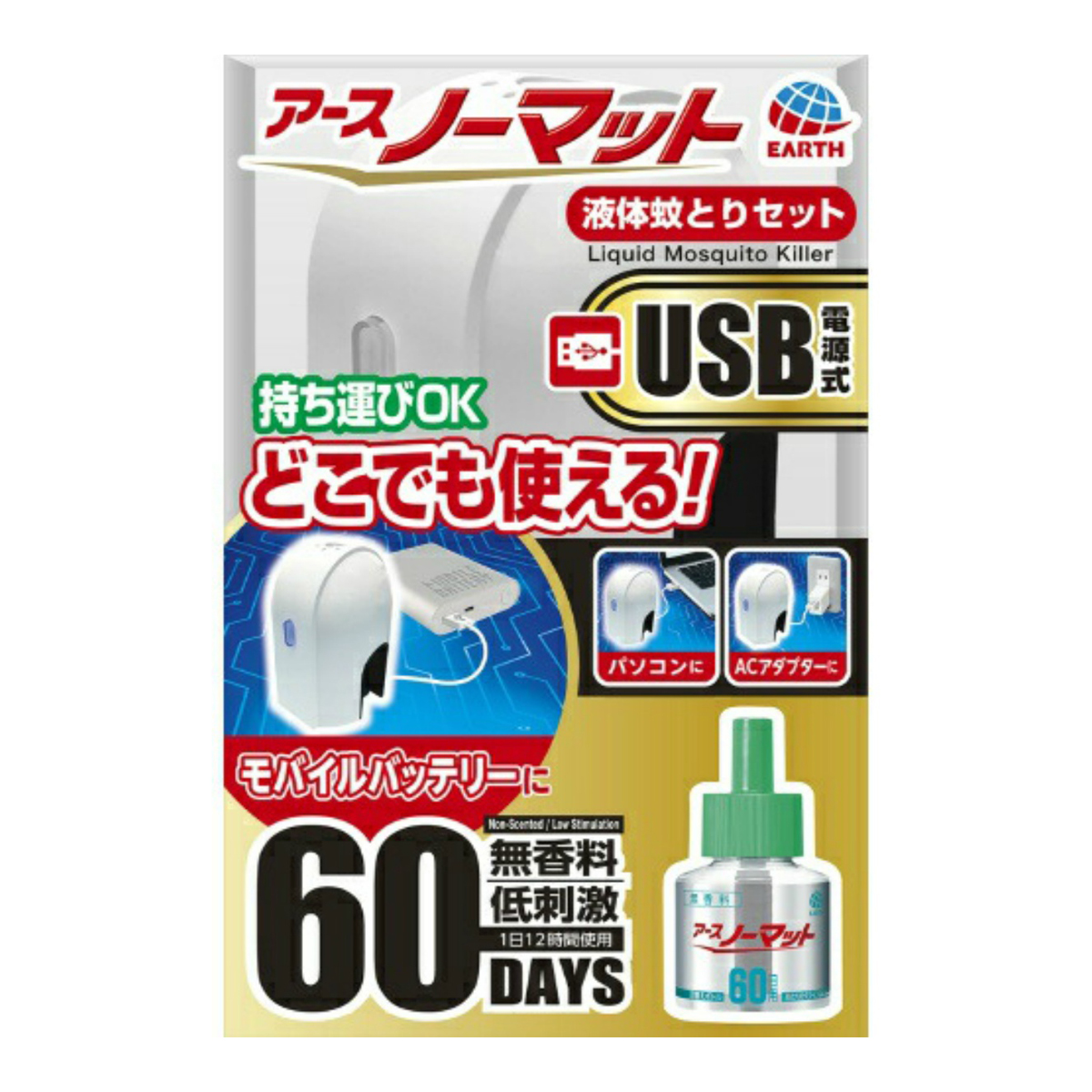 USB電源式の液体蚊とり 直営店 4901080023216 アース製薬 ノーマット 液体 60日 無香料 USB電源式 低刺激 蚊とりセット 訳ありセール 格安