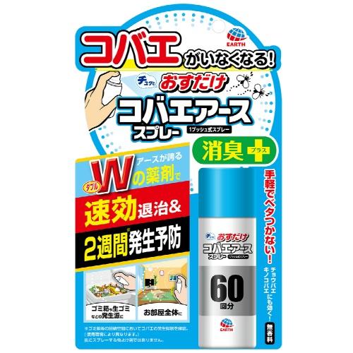 Wダブルの薬剤でコバエを速効退治 いつでも送料無料 2週間発生予防 防虫 4901080024015 アース製薬 消臭プラス コバエアース 数量は多 60回分 おすだけ スプレー