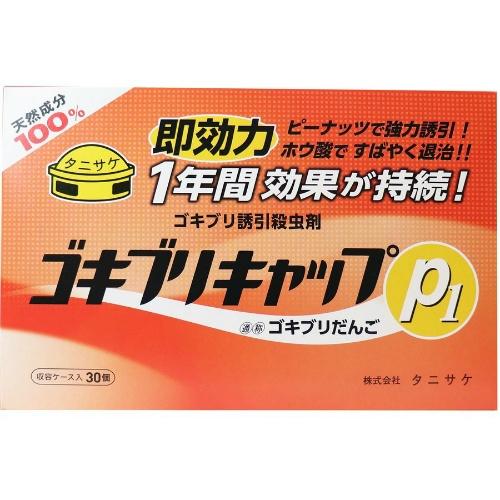 ピーナッツ誘引剤 ファクトリーアウトレット ホウ酸殺虫成分のゴキブリ駆除剤 授与 4962431000454 タニサケ ゴキブリキャップ P1 30個入 収容ケース入