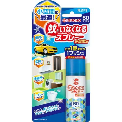 小空間に最適 4987115105492  キンチョー 蚊がいなくなるスプレー 小空間用 60プッシュ 無香料 15ml