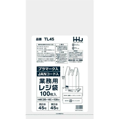 TL45レジ袋45号乳白JANプラマーク入100枚 商品 ゴミ袋 4580287301756 40%OFFの激安セール 送料込 まとめ買い×5個セット ハウスホールドジャパン 乳白 45号 100枚入 TL45 レジ袋 JANプラマーク入