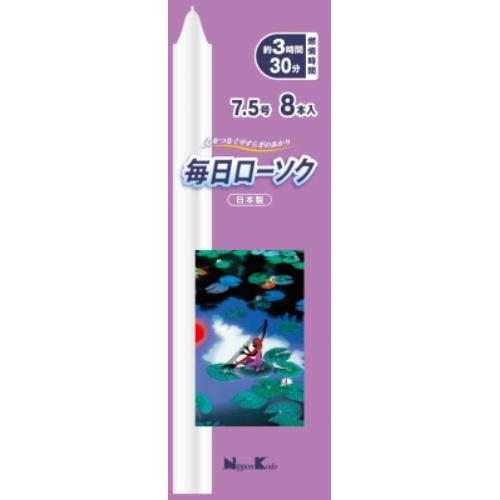 【送料込・まとめ買い×60個セット】日本香堂 毎日 ローソク 7.5号 8本入